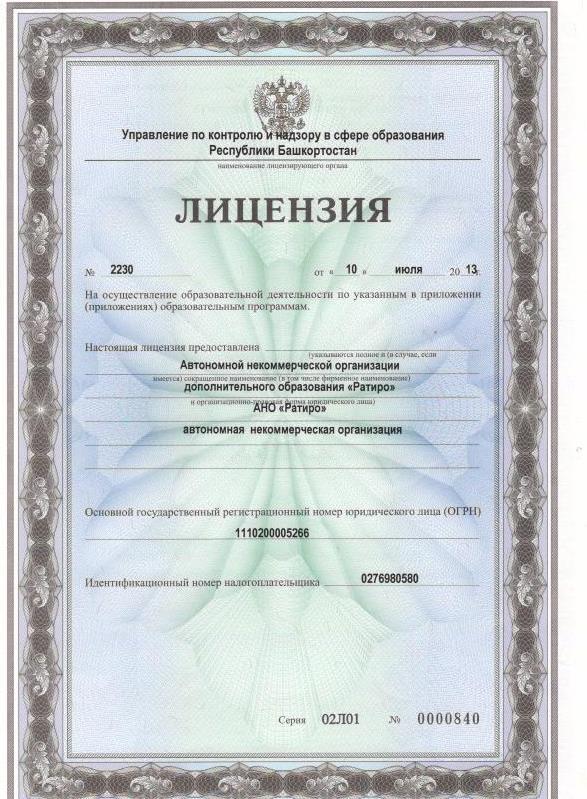 образец лицензия на образовательную деятельность