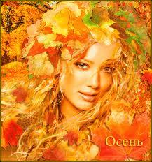 Готовимся к осени